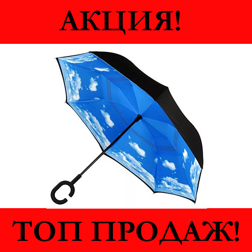 Зонтик Umbrella Небо!Хит цена