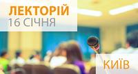 Лекторій 16 січня 2020. Київ або он-лайн