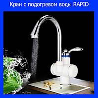 Кран с подогревом воды RAPID