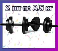 Комплект гантелей 2 шт по 8.5 кг