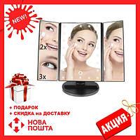 Зеркало тройное для макияжа Superstar Magnifying Mirror с LED-подсветкой прямоугольное с увеличением черное