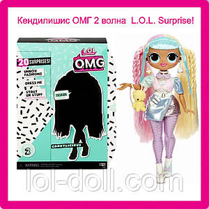Кукла ЛОЛ Кендилишис ОМГ 2 волна LOL сюрприз L.O.L. Surprise! O.M.G. Candylicious Fashion