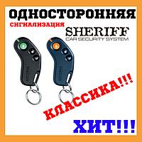 Классика!!! Автосигнализация Sheriff APS-45Pro без сирены
