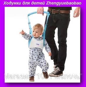 Ходунки для детей Zhengyuebaobao,Вожжи для детей, Детские ходунки, Детский поводок, фото 2
