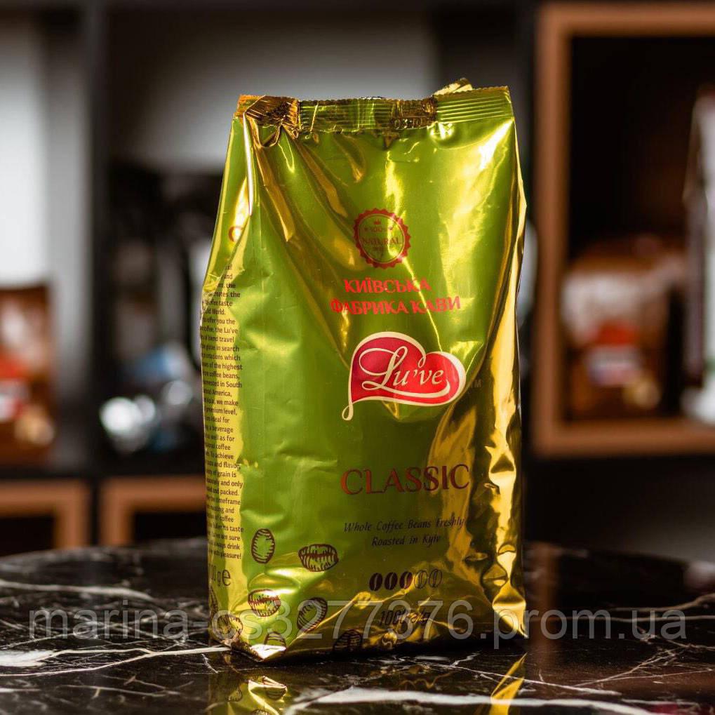 Купаж Lu`ve CLASSIC кофе в зернах 1кг фабричная обжарка - 50% арабика 50% робуста
