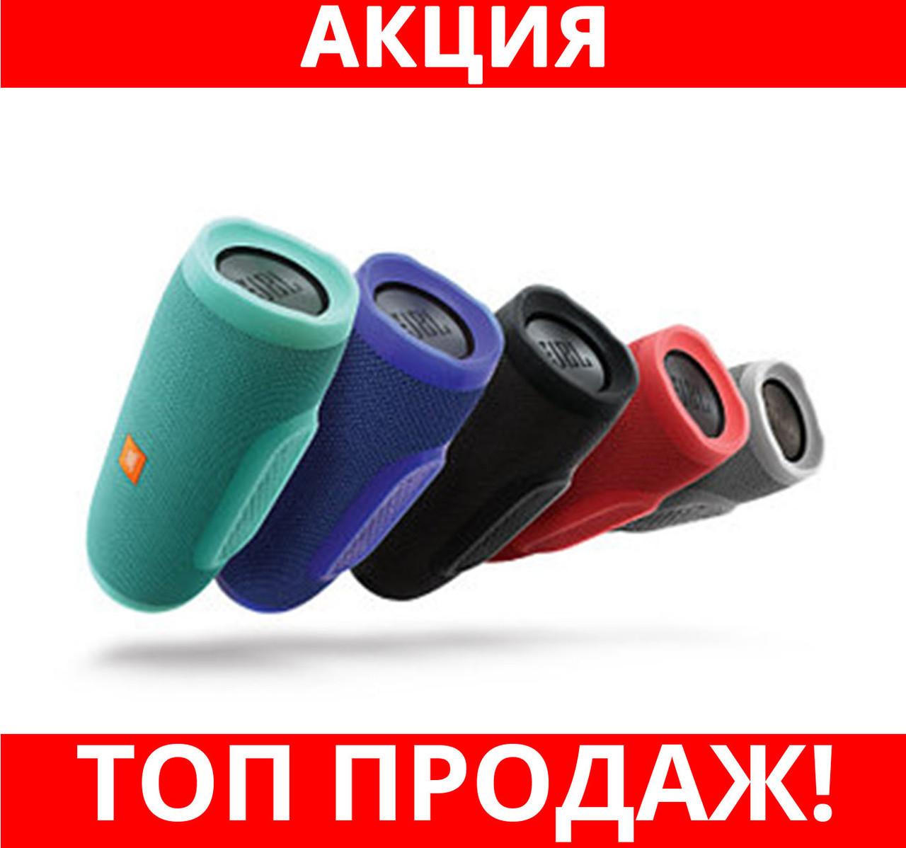 Портативная Bluetooth колонка JВL Charge 3!Хит цена