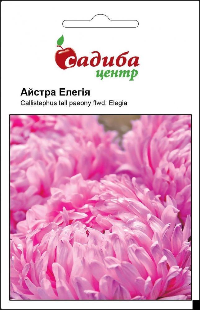 Астра Елегія насичено-рожева 0,2 г Садиба Центр
