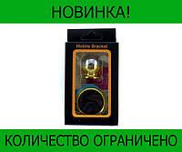 Держатель магнитный HOLDER CT690!Розница и Опт