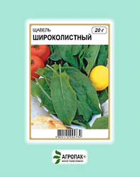 Семена Щавель Широколистный 20 гр W.Legutko 2582