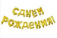Шарик С Днём Рождения! золото 16 дюймов