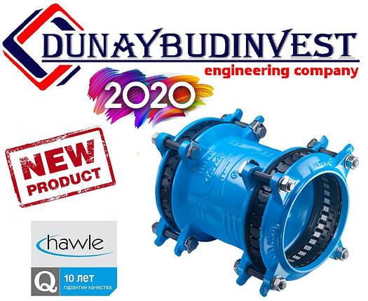 Универсальная муфта Hawle synoflex Dn 200, фото 2