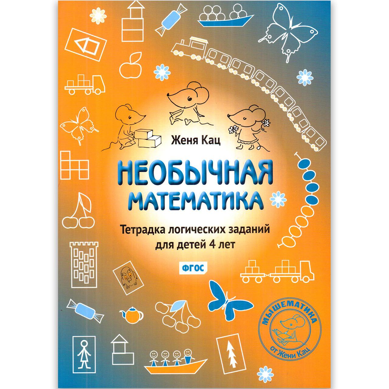 Необычная математика для детей 4 лет Авт: Женя Кац Изд: МЦНМО