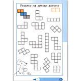 Незвичайна математика для дітей 4 років Авт: Женя Кац Вид: МЦНМО, фото 7
