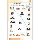 Незвичайна математика для дітей 4 років Авт: Женя Кац Вид: МЦНМО, фото 8