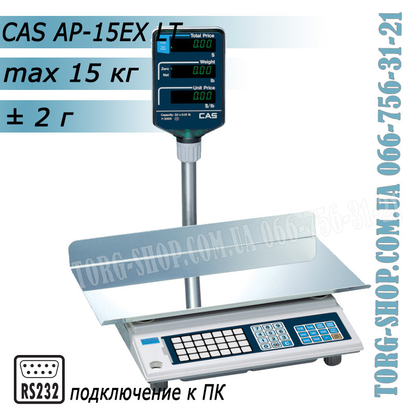 Торговые весы CAS AP-15EX LT