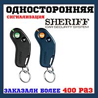 Автосигнализация Sheriff APS-2500 без сирены