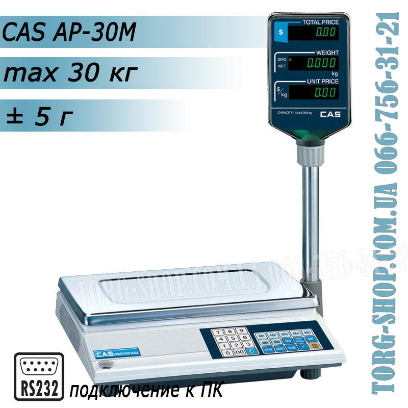 Торговые весы CAS AP-30M