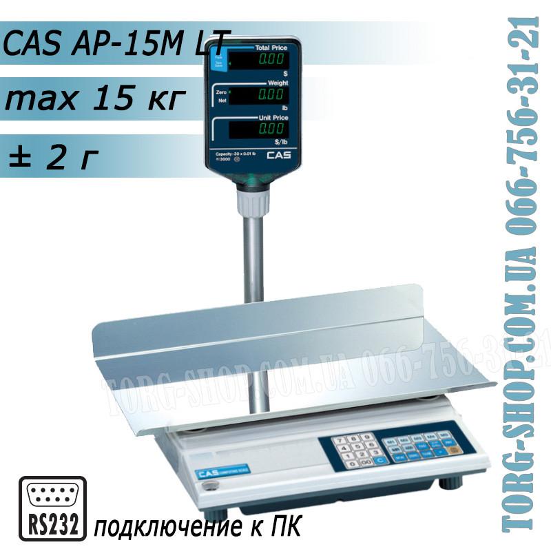 Торгові ваги CAS AP-15M LT