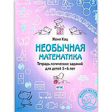 Необычная математика для детей 5-6 лет Авт: Женя Кац Изд: МЦНМО