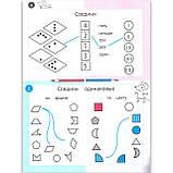 Необычная математика для детей 5-6 лет Авт: Женя Кац Изд: МЦНМО, фото 4