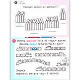 Необычная математика для детей 5-6 лет Авт: Женя Кац Изд: МЦНМО, фото 6