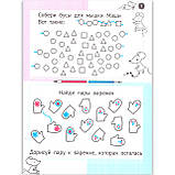 Необычная математика для детей 5-6 лет Авт: Женя Кац Изд: МЦНМО, фото 7