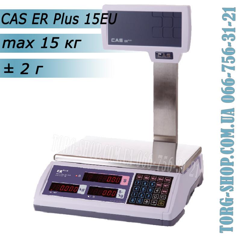 Торгові ваги CAS ER Plus 15EU