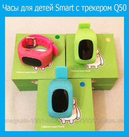 Часы для детей Smart с трекером Q50, фото 2
