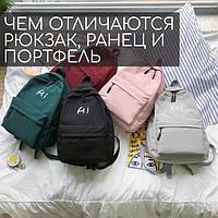 Чим відрізняються рюкзак, ранець і портфель