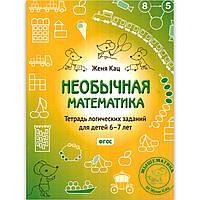 Необычная математика для детей 6-7 лет Авт: Женя Кац Изд: МЦНМО, фото 1