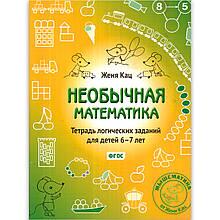 Необычная математика для детей 6-7 лет Авт: Женя Кац Изд: МЦНМО