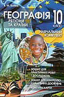 Навчальний комплект з географії «Географія регіони та країни» 10 клас. Бойко В.М.