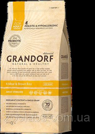 Корм Grandorf для стерилізованих котів 4 м'яса | Grandorf 4 Meat & Brown Rice Adult Sterilized 2 кг, фото 2