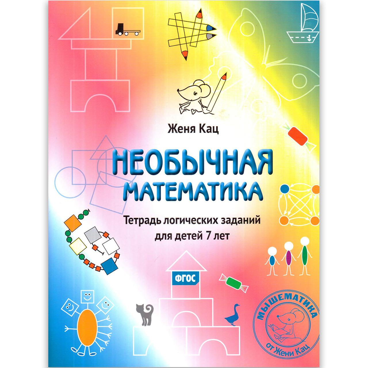 Необычная математика для детей 7 лет Авт: Женя Кац Изд: МЦНМО