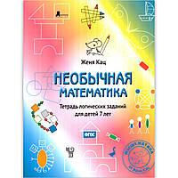 Необычная математика для детей 7 лет Авт: Женя Кац Изд: МЦНМО, фото 1