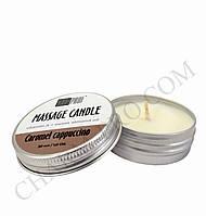 Массажная ароматическая свеча Andi Prof (30мл) Caramel cappuccino