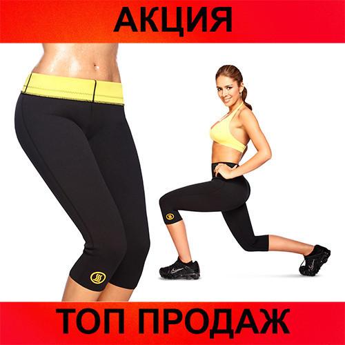 Бриджи для похудения Yoga Hot Shapers!Хит цена