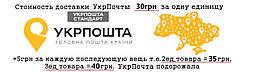 ВНИМАНИЕ! Начиная с 13.01.2020 Стоимость доставки УкрПочты повышается. Отправка ОТ 30грн.