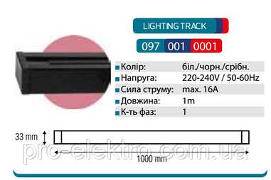 """""""LIGHTING TRACK 1m"""" Направляющая рейка для трекового светильника 1м (белая, чёрная,серая) 220-240V"""