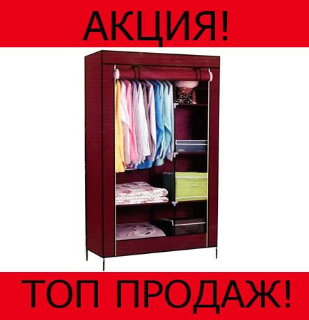 Складной тканевый шкаф Storage Wardrobe 88105!Хит цена