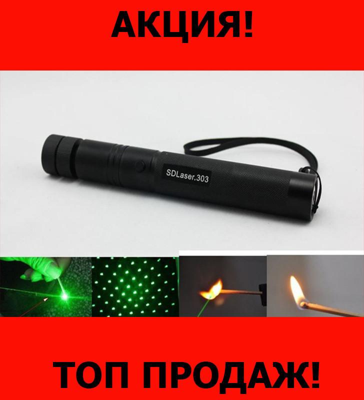 Лазер (Лазерная указка) Laser 303!Хит цена