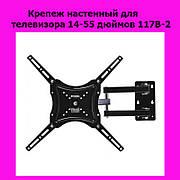 Крепеж настенный для телевизора 14-55 дюймов 117B-2