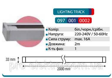 """""""LIGHTING TRACK 2m"""" Направляющая рейка для трекового светильника 2м (белая, чёрная,серая) 220-240V"""