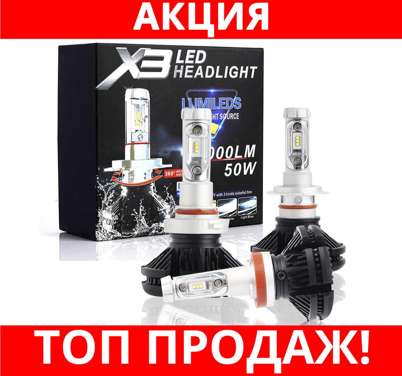 Лампа автомобильная LED X3-H7!Хит цена
