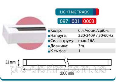 """""""LIGHTING TRACK 3m"""" Направляющая рейка для трекового светильника 3м (белая, чёрная,серая) 220-240V"""