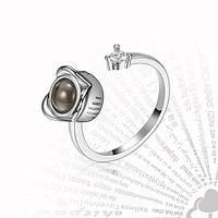 """Безразмерное серебряное кольцо с проекцией """"Я тебя люблю"""" на 100 языках мира"""