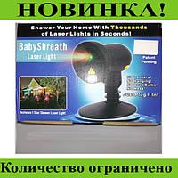 Лазерный проектор baby sbreath laser light(сердце,бабочки,звезды)!Розница и Опт