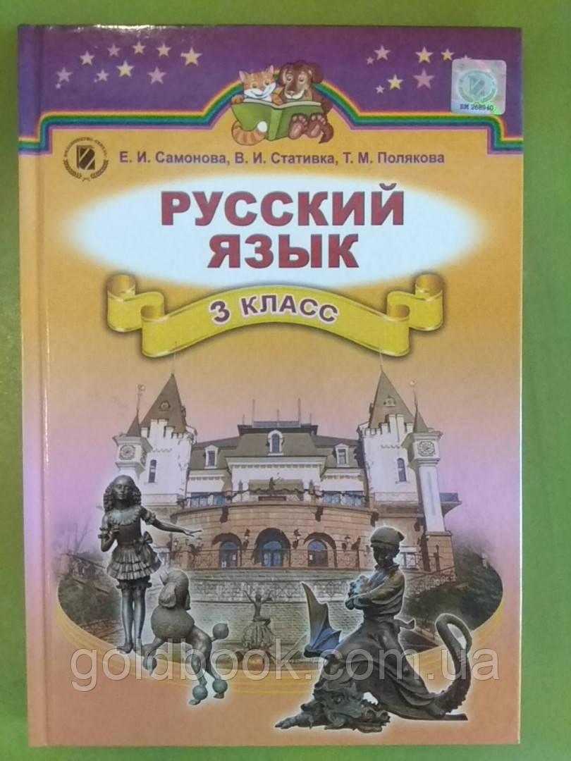 Русский язык 3 класс учебник