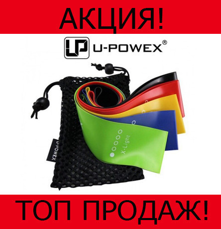 Фитнес резинки U-Powex 4 штук в комплекте!Хит цена