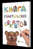 Книга для родителей Книга родительских секретов
